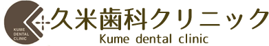 久米歯科クリニック