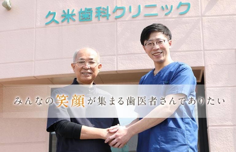みんなの笑顔が集まる歯医者さんでありたい