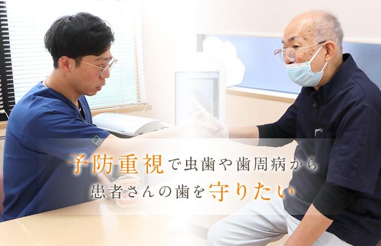 予防重視で虫歯や歯周病から患者さんの歯を守りたい