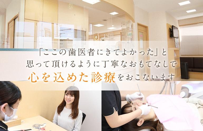 「ここの歯医者にきてよかった」と思って頂けるように丁寧なおもてなしで心を込めた診療をおこないます
