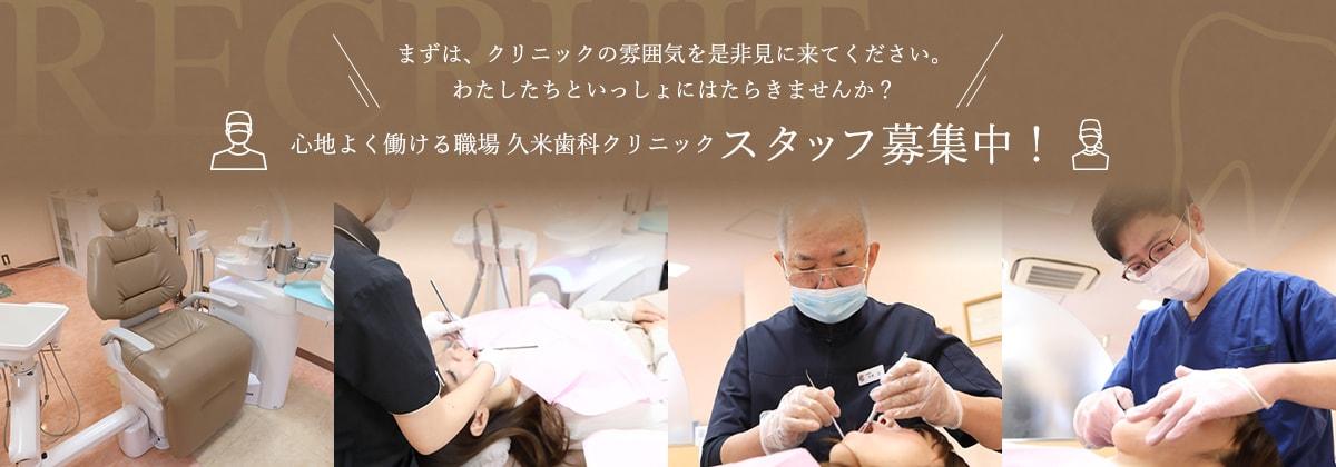 まずは、クリニックの雰囲気を是非見に来てください。わたしたちといっしょにはたらきませんか?心地よく働ける職場 久米歯科クリニックスタッフ募集中!