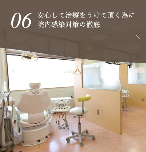 安心して治療をうけて頂く為に院内感染対策の徹底