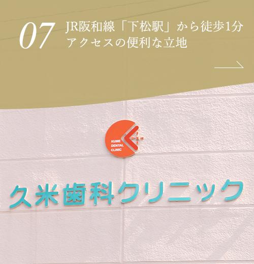 JR阪和線「下松駅」から徒歩1分アクセスの便利な立地