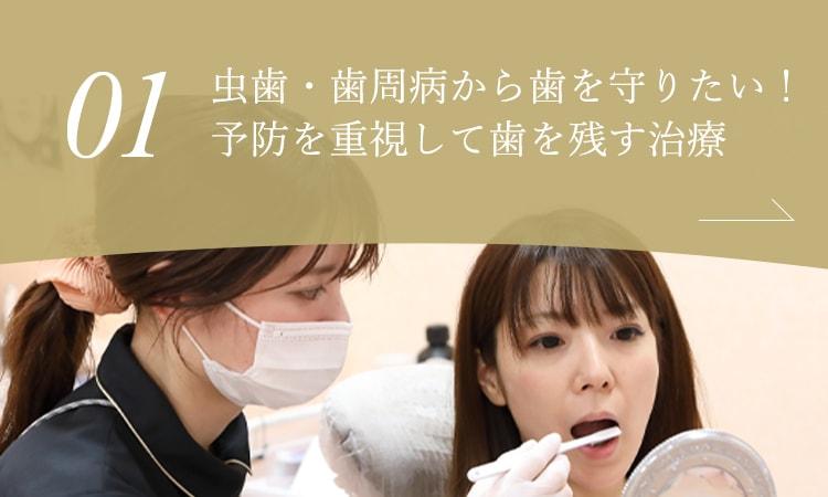 虫歯・歯周病から歯を守りたい!予防を重視して歯を残す治療