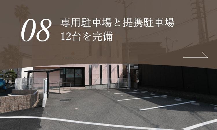 専用駐車場と提携駐車場12台を完備